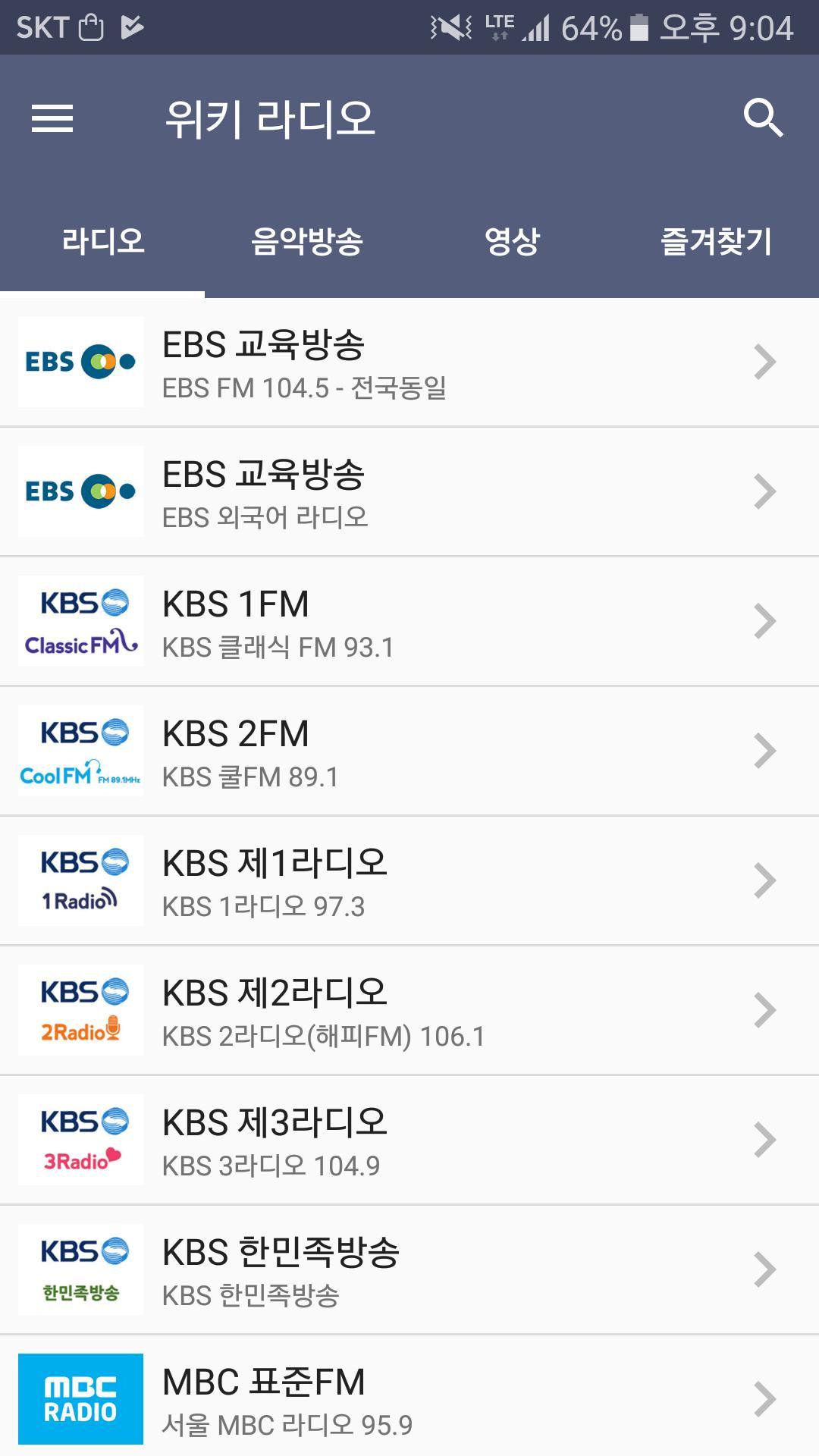 Wiki Radio - Korea FM Radio & Kpop for Android - APK Download