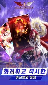 IDLE ANGELS : 여신전쟁 스크린샷 4