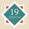 Icona Православный календарь