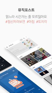 벅스 screenshot 7
