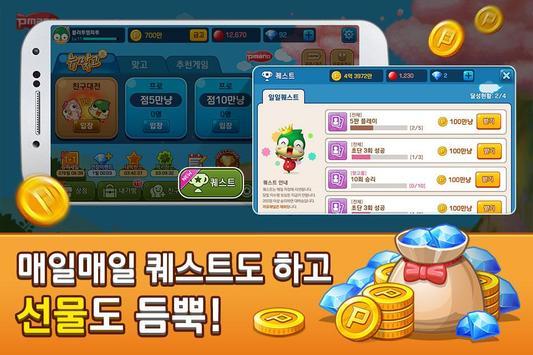 피망 뉴맞고 captura de pantalla 6