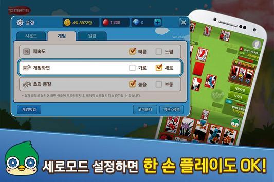 피망 뉴맞고 captura de pantalla 7