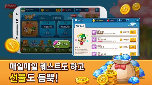 피망 뉴맞고 captura de pantalla 20