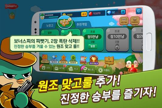 피망 뉴맞고 captura de pantalla 2