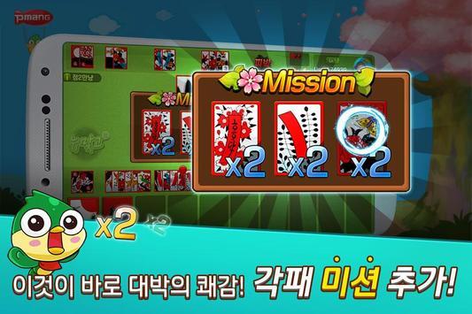 피망 뉴맞고 captura de pantalla 3