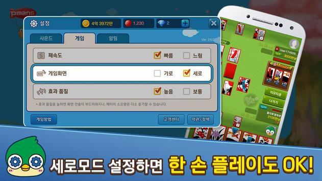 피망 뉴맞고 screenshot 21