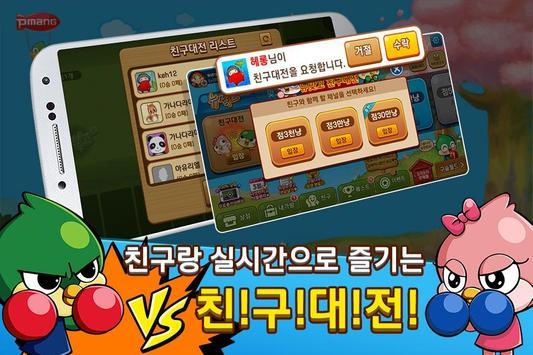 피망 뉴맞고 screenshot 2