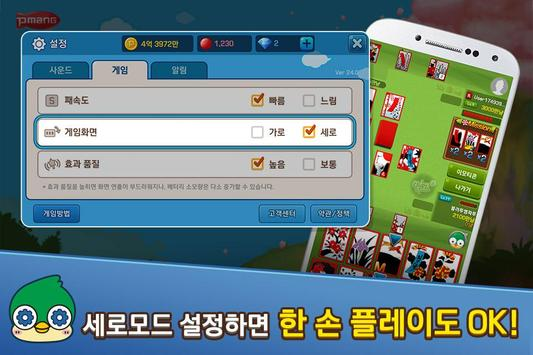 피망 뉴맞고 screenshot 7