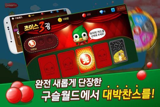 피망 뉴맞고 screenshot 5