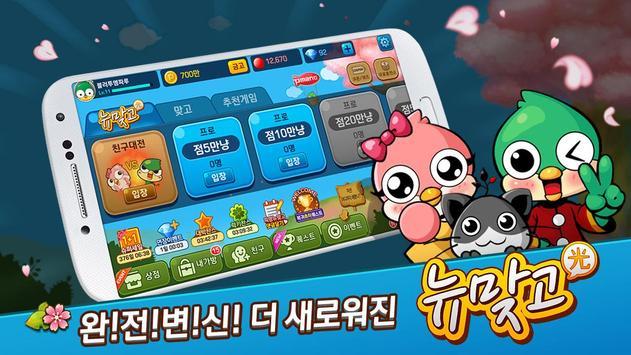피망 뉴맞고 screenshot 8
