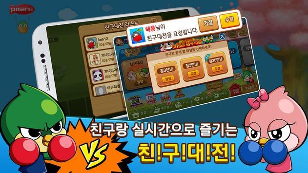 피망 뉴맞고 screenshot 9