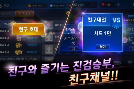 Pmang Poker : Casino Royal screenshot 3