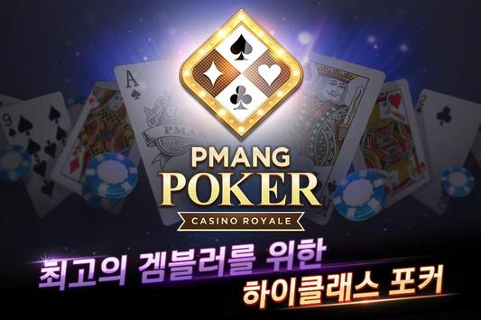 Pmang Poker : Casino Royal poster