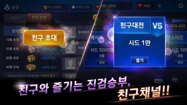 Pmang Poker : Casino Royal screenshot 10