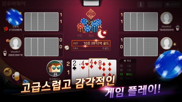 Pmang Poker : Casino Royal screenshot 11