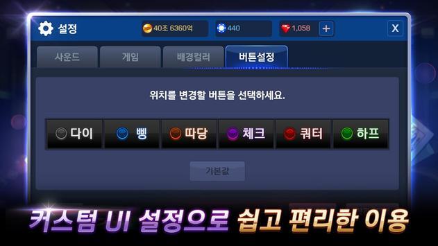 Pmang Poker : Casino Royal screenshot 14