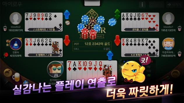 Pmang Poker : Casino Royal screenshot 17