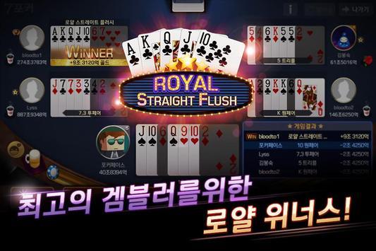 Pmang Poker : Casino Royal screenshot 1