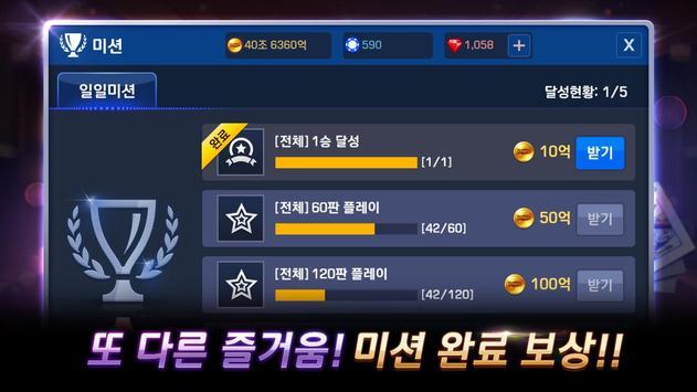 Pmang Poker : Casino Royal screenshot 21