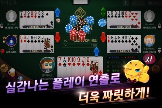 Pmang Poker : Casino Royal screenshot 2