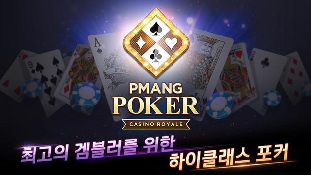 Pmang Poker : Casino Royal screenshot 7