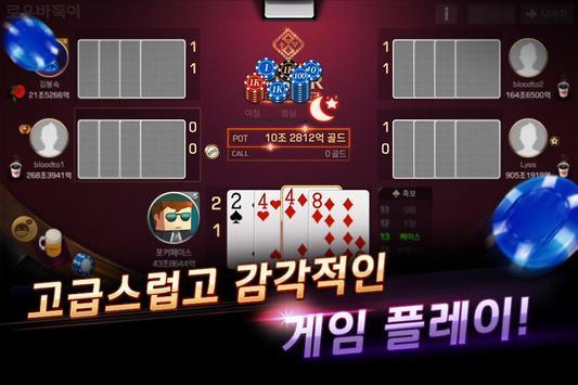 Pmang Poker : Casino Royal screenshot 4
