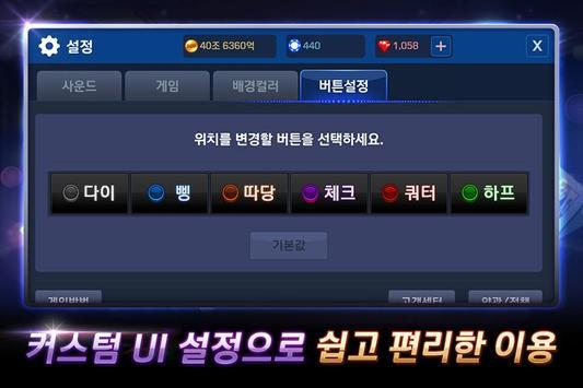 Pmang Poker : Casino Royal screenshot 6