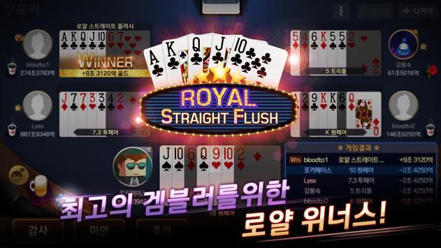 Pmang Poker : Casino Royal screenshot 8