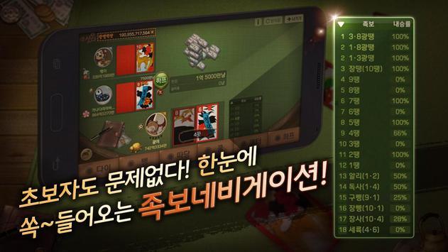 피망 섯다 screenshot 14