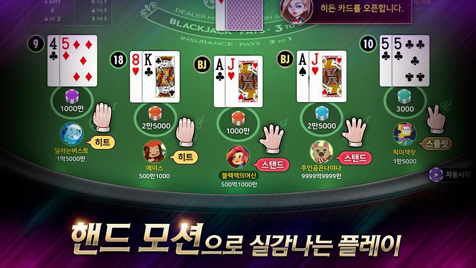 6341b420ace 피망 블랙잭 for Android - APK Download