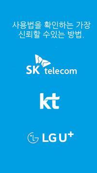 데이터 사용 SK Telecom, KT, LG Uplus - NeoData 포스터