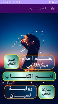 رواية نسيان poster