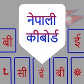 Nepali Typing Keyboard with Nepali Keypad icon