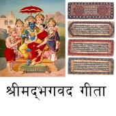 Nepali Bhagwat Geeta icon