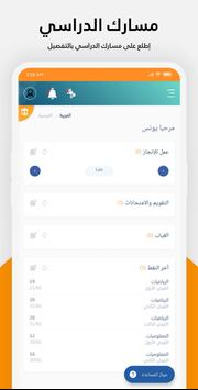 Service Massar - منظومة مسار متمدرس capture d'écran 2