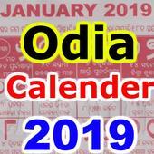 Odia Calendar 2019 ,oriya bhagyadeep calender 2019 icon
