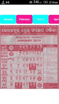 Odia Calendar 2019 ,oriya bhagyadeep calender 2019 screenshot 1