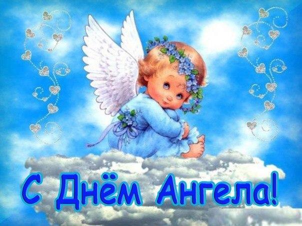Pozdravleniya S Dnem Angela Kartinki For Android Apk Download