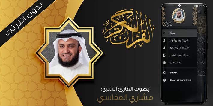 القران كاملا بدون نت - مشاري العفاسي poster