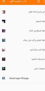 كتب ابراهيم الفقي screenshot 3