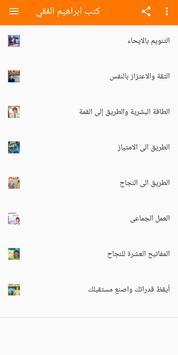 كتب ابراهيم الفقي poster