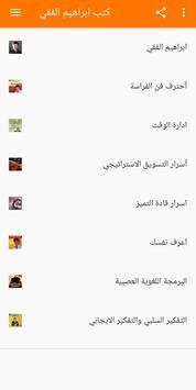 كتب ابراهيم الفقي screenshot 1