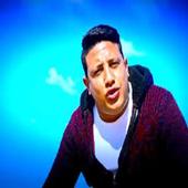 اغاني حمو بيكا 2020 icon
