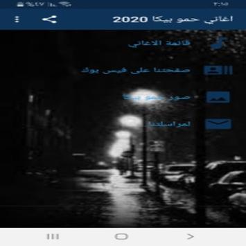 اغاني حمو بيكا 2020 screenshot 1
