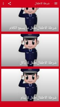 Kids Police - Phantom Call MP3 poster