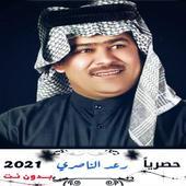 اغاني رعد الناصري بدون انترنت иконка