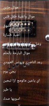 اغاني رعد الناصري بدون انترنت постер