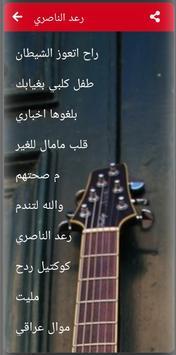 اغاني رعد الناصري بدون انترنت скриншот 2