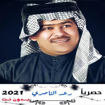اغاني رعد الناصري بدون انترنت скриншот 3