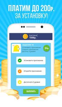 Адверт : мобильный заработок апп! скриншот 10